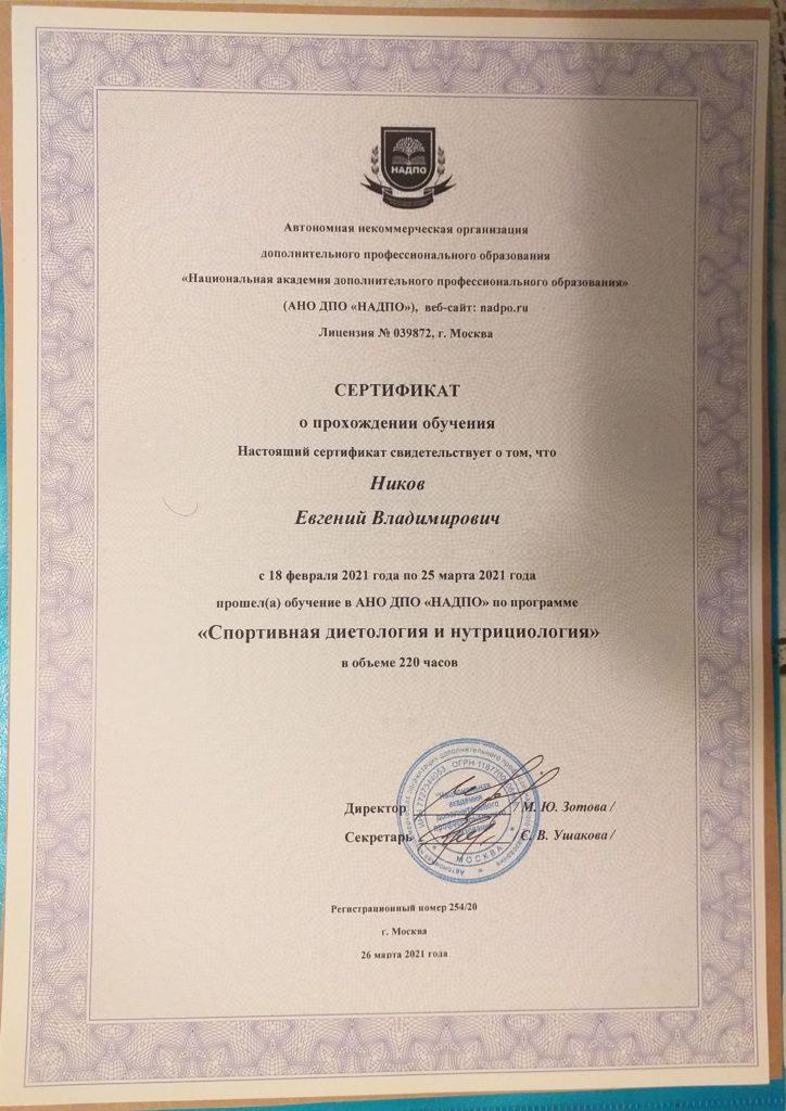 Сертификат спортивного диетолога и нутрициолога на Никова Евгения Владимировича