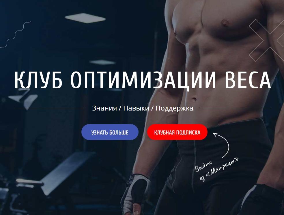 Скрин сайта Клуба оптимизации веса